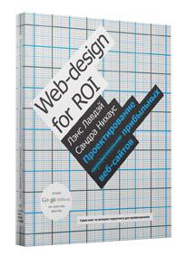 Проектирование прибыльных веб сайтов