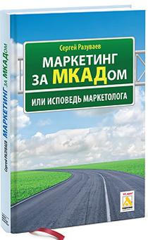Маркетинг за МКАДом или исповедь маркетолога